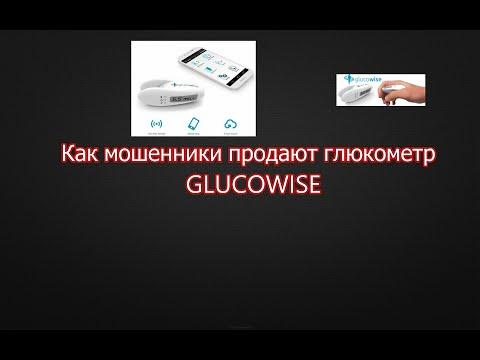 Глюкометр Glucowise - как мошенники обманывают диабетиков! Ставлю мошенников на место!
