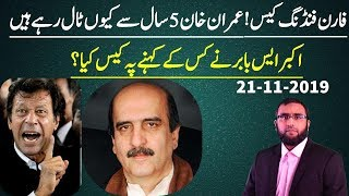 **PTI Foreign Funding Case**Why Imran Khan Is Not Worried About It