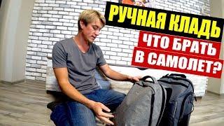 Сколько килограммов багажа можно взять в самолет
