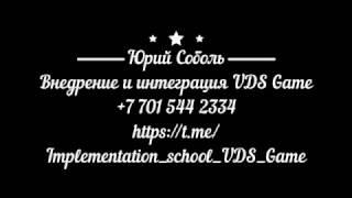 Школа внедрения UDS Game. Продление аренды лицензии