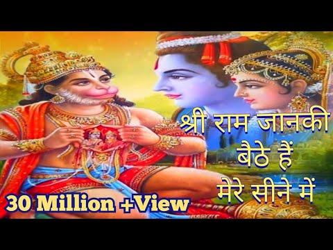श्री राम जानकी बैठे हैं मेरे सीने में | Shri Ram Janki Baithe Hai Mere Seene Me | Bhajan | Bhakti So