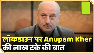 Anupam Kher  Motivational Message 'to be always positive'  For His Young Friends during Lockdown