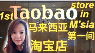 马来西亚淘宝实体店 | 全西马第一间 ! | Malaysia's First Taobao Store | Taobao by Lumahgo