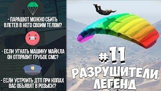 GTA 5 - РАЗРУШИТЕЛИ ЛЕГЕНД #11