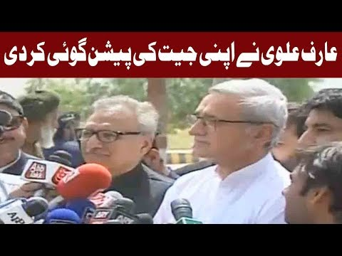 PTI Will Win The Presidential Election Claims Arif Alvi   29 August 2018   Express News