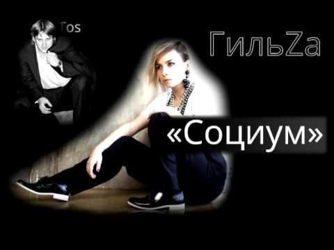 ГильZа - Социум (COVER by Tos)