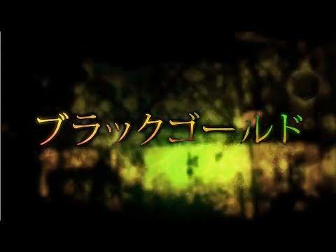 【official】ブラックゴールド/otetsu feat.巡音ルカ