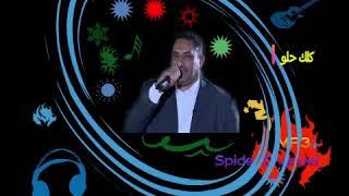 اغاني حصرية محمد شبارقه كلك حلو تحميل MP3