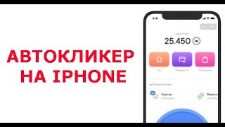 VKcoin автокликер на iPhone