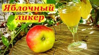 Смотреть онлайн Домашний яблочный ликер, простой рецепт