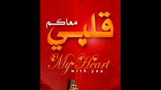تحميل اغاني قلبي معاكم - ابراهيم السعيد - مؤثرات MP3