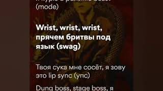 Big Baby Tape   Gimme the loot Текст Песни