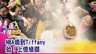 惹怒14億人! 火箭隊之後…下一個是Tiffany?!Tiffany急撤「遮眼」廣告 全因大陸市場太吸金?!-【這!不是新聞 精華篇】20191009-5