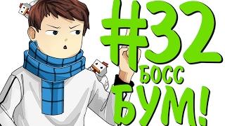 Lp. #ДюжинаПриключений #32 АДСКИЙ БОСС