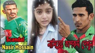 Cricketer Nasir Hossain Scandal  l  Subah  l নাসিরের অপকর্ম ফাসঁ