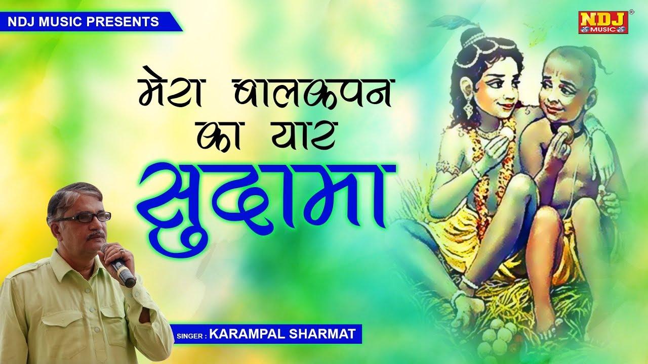 Karampal Sharma   Superhit haryanvi Ragni 2018                                                             Video,Mp3 Free Download