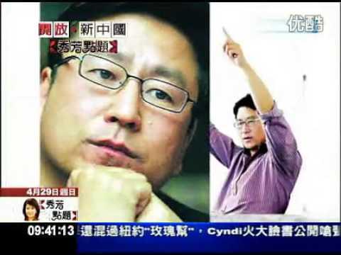 白岩松接受台湾媒体! 开放新中国 标清