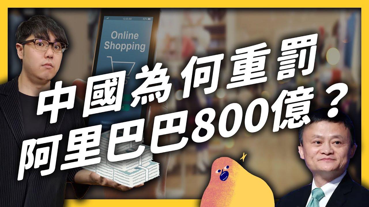阿里巴巴為什麼遭重罰800億?中國科技巨頭聞風喪膽的「反壟斷法」是什麼?|《 左邊鄰居觀察日記 》EP 043|志祺七七
