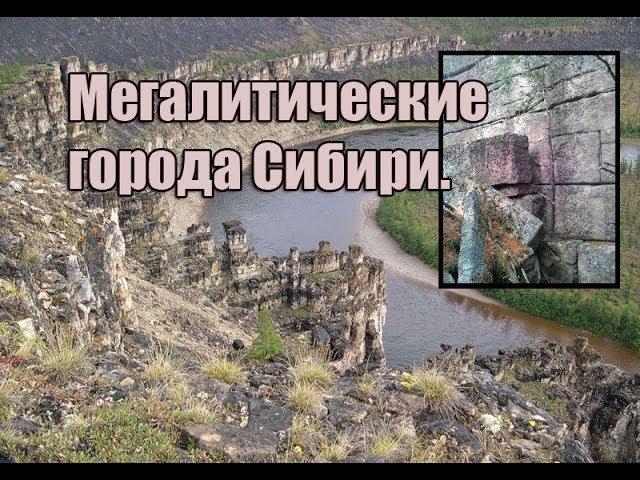 Мегалитические города и бараки Сибири