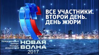 Новая волна 2017. Все участники. День жюри. 2-й конкурсный день