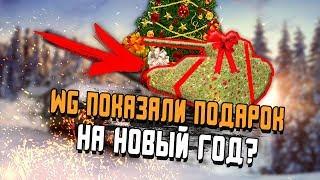 WG Спалили ПОДАРОЧНЫЙ танк на Новый год?! / WoT Blitz