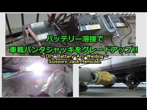 バッテリー溶接で車載パンタジャッキをグレードアップ!! DIY Battery ark welding=scissors jack remodel.