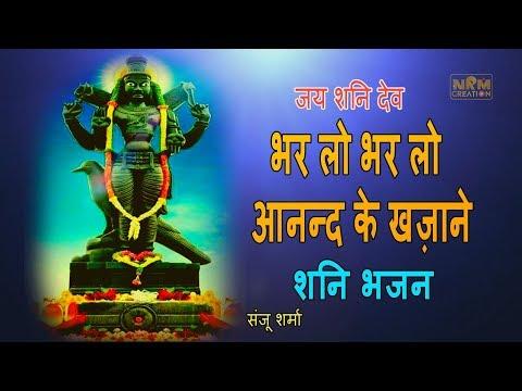 bhar lo bhar lo aandan ke khajane shani dar pe mchi hai lut re
