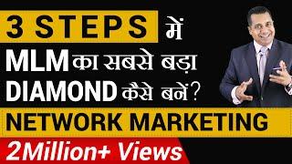 सबसे बड़ा डायमंड कैसे बनें |  MLM Sales | Network Marketing | Dr Vivek Bindra