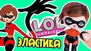 ЭЛАСТИКА и БОБ из мультфильма Суперсемейка 2 - 2018 | Кастом кукол ЛОЛ сюрприз | ООАК DIY