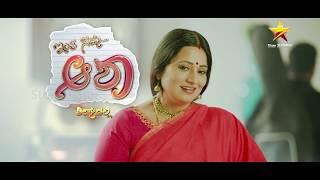 Inthi Nimma Asha Trailer