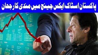 Pakistan Stock Exchange Witnesses Decline of 37000 Points | 15 October | Dunya News