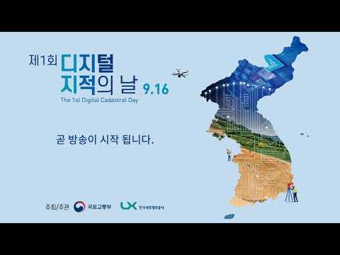 [라이브] 제1회 디지털지적의 날 개최