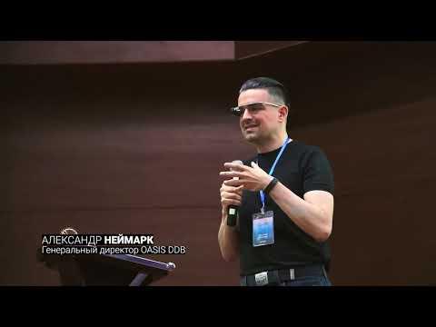 А. Неймарк и Д. Кочин  Презентация альфа версии OASIS DDB… 💪