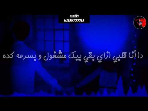 حالات واتس مهرجانات 2019-2020 كل م اشوفك اقول لا مش معقول🎵🎧