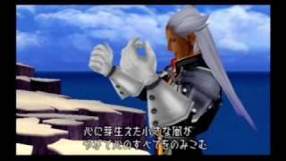 KH, Japanese cutscene: 226 - The End of the World (Part 6)