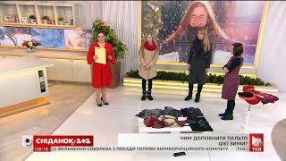 Як підібрати модні аксесуари до зимового одягу - поради стиліста