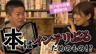 堀江貴文のQ&A「読書は面倒!?」〜vol.770〜