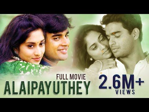 Alaipayuthe | Superhit romantic movie | Madhavan & Shalini
