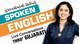 Spoken English Learning Videos in Gujarati