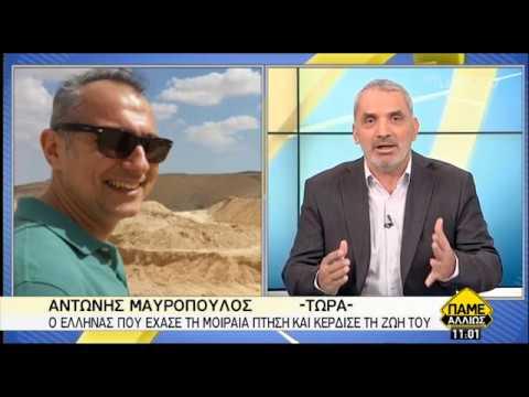 Είχε τύχη βουνό ο Έλληνας επιβάτης της Ethiopian Airlines   11/3/2019   ΕΡΤ