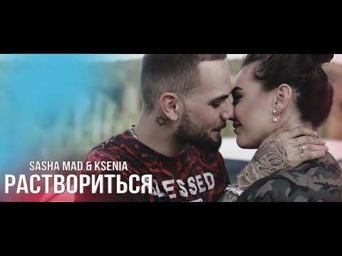Sasha Mad feat. Ksenia - Раствориться (премьера клипа, 2018) Музыка