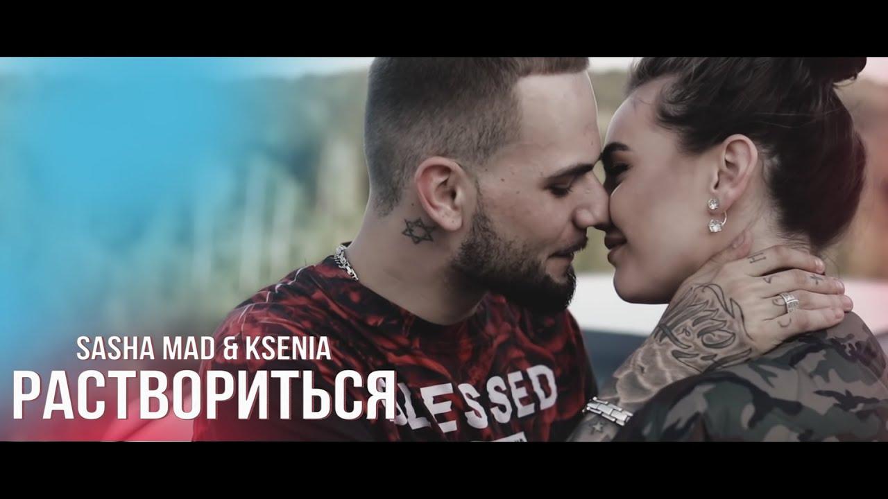 Sasha Mad ft. Ksenia — Раствориться