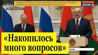 СРОЧНО! Совместное заявление Путина и Лукашенко по итогам переговоров!