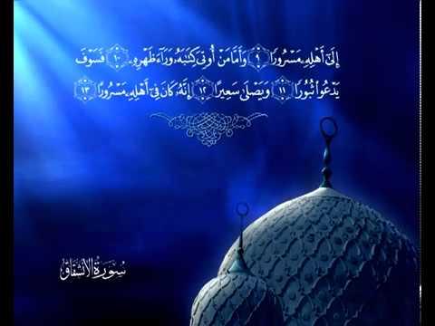Сура Разверзание <br>(аль-Иншикак) - шейх / Саад Аль-Гомеди -