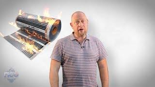 Выбор безопасной пленочной системы отопления