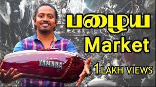 Cheapest bike car spare market  | Mr Ooru Porukki