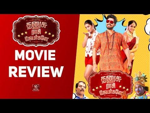 Dhanusu Raasi Neyargale Movie Review ..