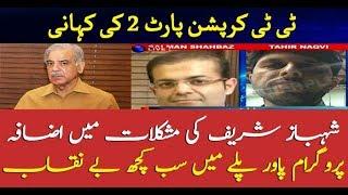 Arshad Sharif exposes Shehbaz Sharif's corruption