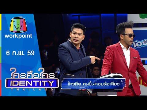 Identity Thailand (รายการเก่า) | นุ้ย เชิญยิ้ม | 6 ก.พ. 59
