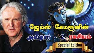 ஜேம்ஸ் கேமரூனின் அவதார் 2 - ஏன் இந்த தாமதம்? | James Cameron Tamil | Avatar 2 Tamil